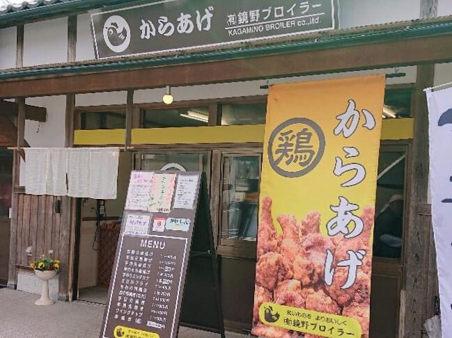 鏡野ブロイラー 夢広場店