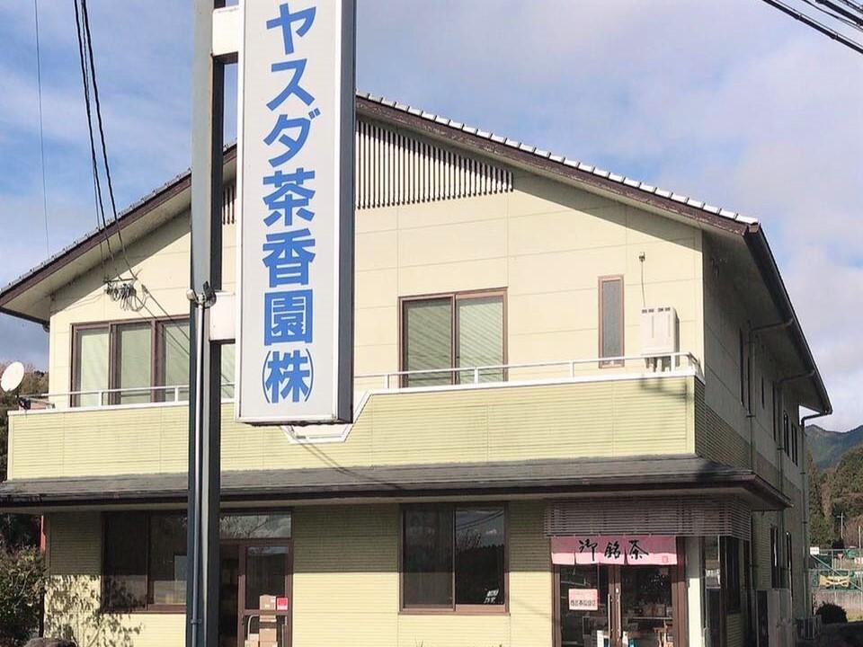 ヤスダ茶香園